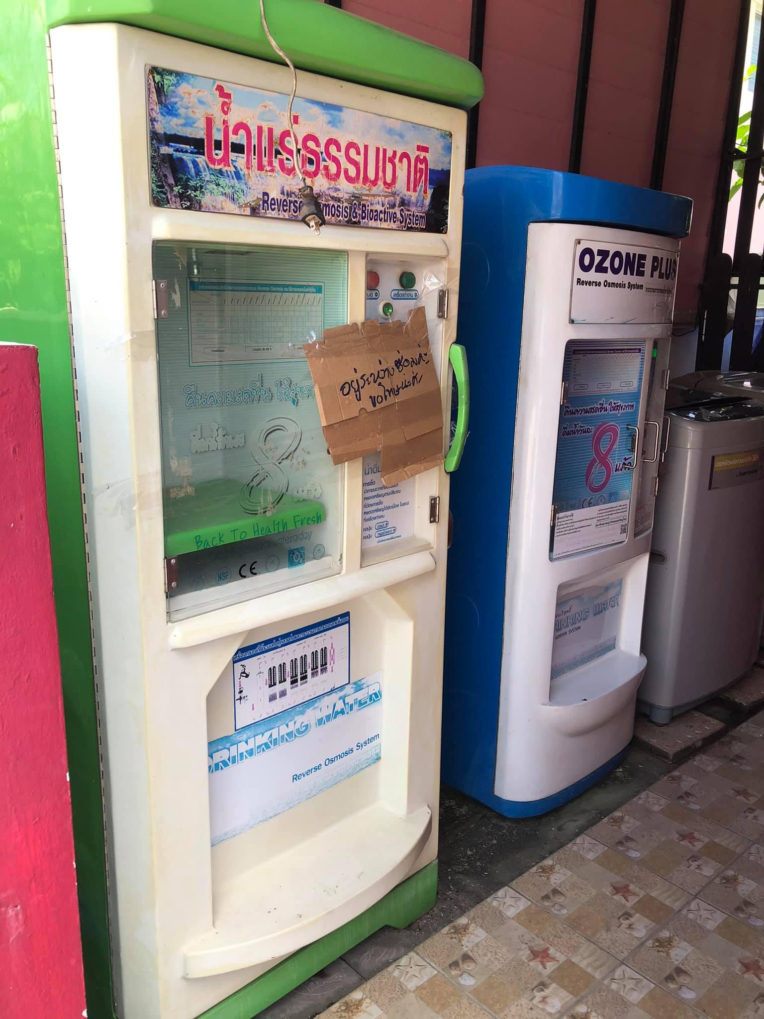 ซ่อมตู้น้ำดื่มหยอดเหรียญ หยอดเหรียญ น้ำไม่จ่าย เปลี่ยนปั้มใหม่