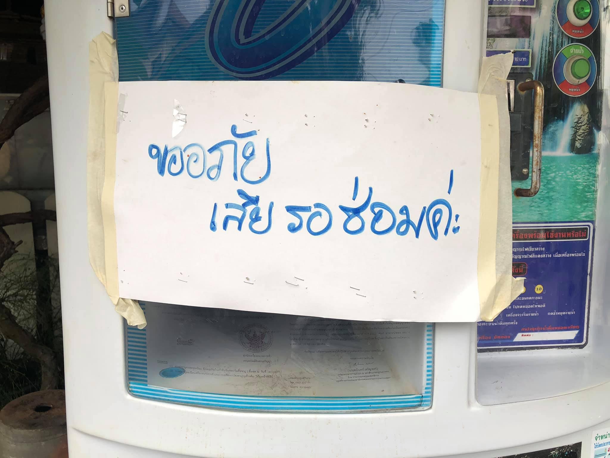 ซ่อมตู้น้ำดื่มหยอดเหรียญอาการตู้ไม่ผลิตน้ำ Booster pump เสียไม่มีแรงอัด